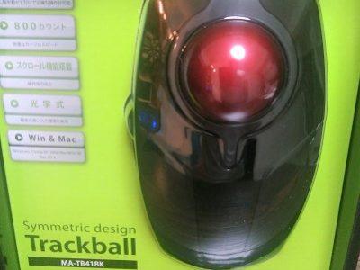 サンワサプライ光学式トラックボールマウス