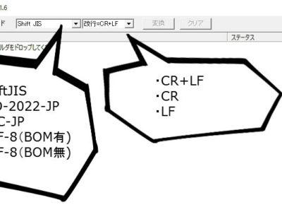 文字コード変換ツール「KanjiTranslator」