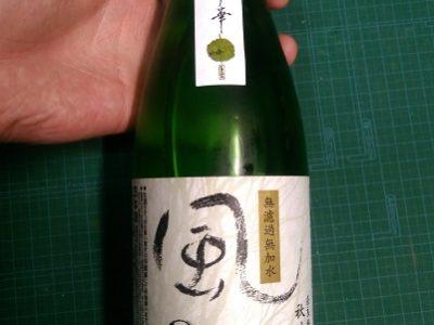 【日本酒】風の森 秋津穂65% 純米しぼり華