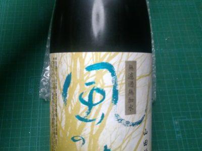 【日本酒】風の森 山田錦80% 純米しぼり華