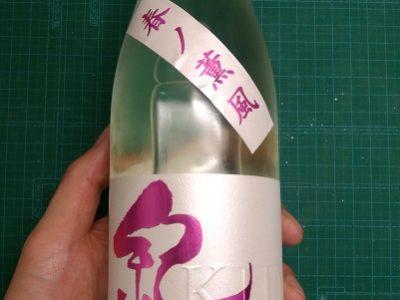 【日本酒】紀土 純米吟醸生 春ノ薫風