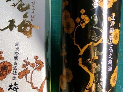 【梅酒】知多 白老梅 純米吟醸古酒仕込