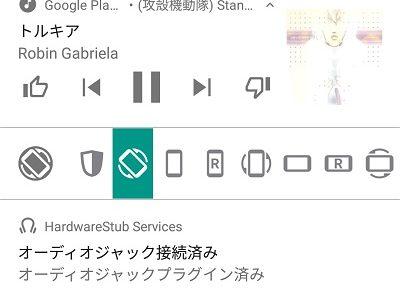 RotationControl~GooglePlayAndroidアプリ~