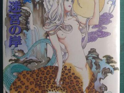 十二国記 風の海 迷宮の岸(上)