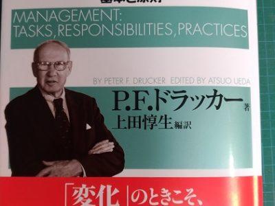 エッセンシャル版 マネジメント 基本と原則
