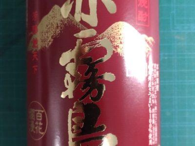 【焼酎】赤霧島