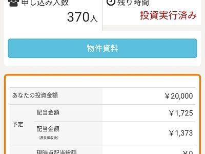 渋谷区マンション第2号ファンド第5回(投資実行)