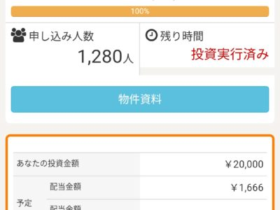 千代田区オフィス第1号ファンド第1回(投資実行)