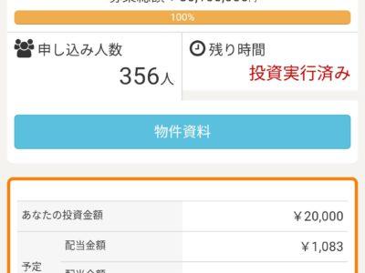 神奈川県葉山町マンション第1号ファンド第1回(投資実行)