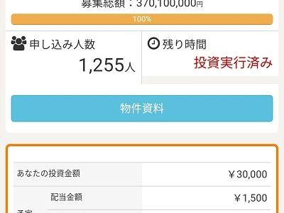 墨田区マンション用地第1号ファンド第1回(投資実行)