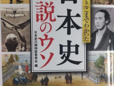 日本史通説の嘘