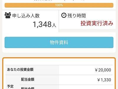 大田区マンション第4号ファンド第1回(投資実行)