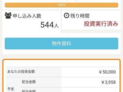 東京23区商業ビル底地・区分第1号ファンド第1回(投資実行)