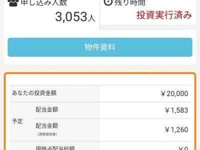 港区オフィス・商業素地第1号ファンド第1回(投資実行)
