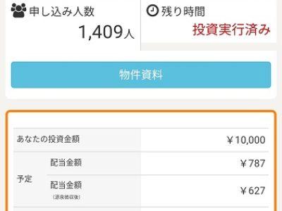 中野区新築マンション第2号ファンド第1回(投資実行)
