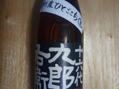 【日本酒】十六代 九朗右衛門