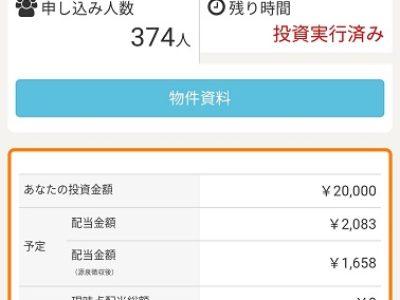 千代田区オフィス第2号ファンド第1回(投資実行)