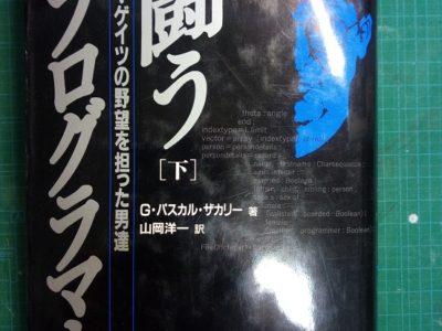 闘うプログラマー ビル・ゲイツの野望を担った男達(下)