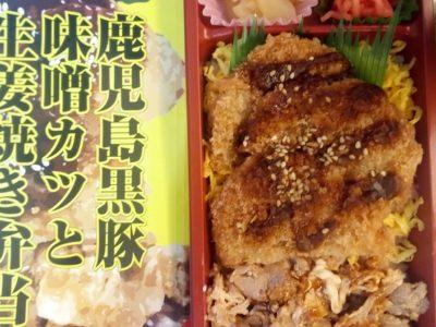 鹿児島黒豚味噌カツと生姜焼き弁当