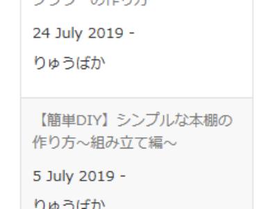 【RSS追加】「りゅうばかブログ」さん
