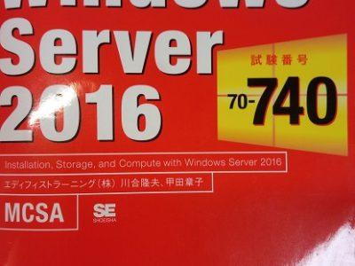 WindowsServer2016 WindowsServer2016のインストール、記憶域、コンピューティング(70-740)