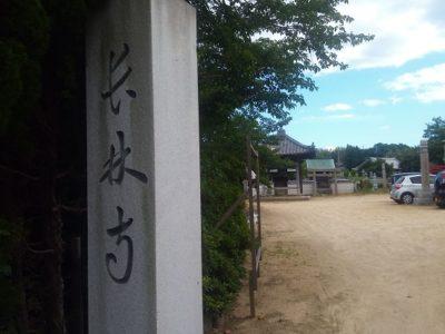淡路島七福神巡り~長林寺~