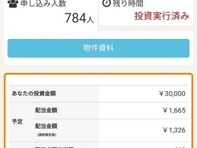 中野区新築マンション第3号ファンド第1回(投資実行)