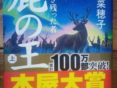 鹿の王 生き残った者(上)