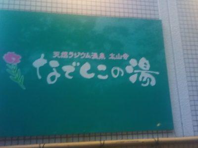 天然ラジウム 温太山寺 なでしこの湯