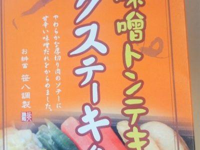 味噌トンテキ ポークステーキ弁当