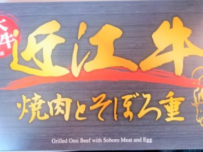 近江牛 焼肉とそぼろ重