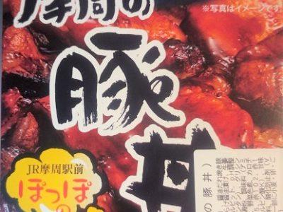 摩周の豚丼